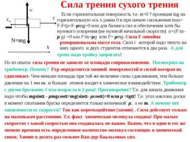 Сила трения сухого трения Если горизонтальная поверхность т.е. =0 ? проекция ...