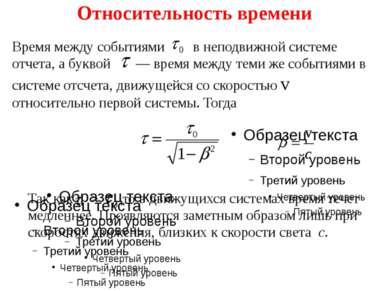 Относительность времени Время между событиями , в неподвижной системе отчета,...