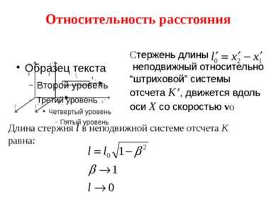 """Относительность расстояния Стержень длины неподвижный относительно """"штриховой..."""