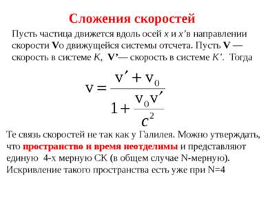 Сложения скоростей Пусть частица движется вдоль осей x и x'в направлении скор...