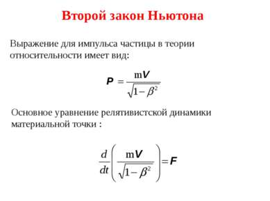 Второй закон Ньютона Выражение для импульса частицы в теории относительности ...