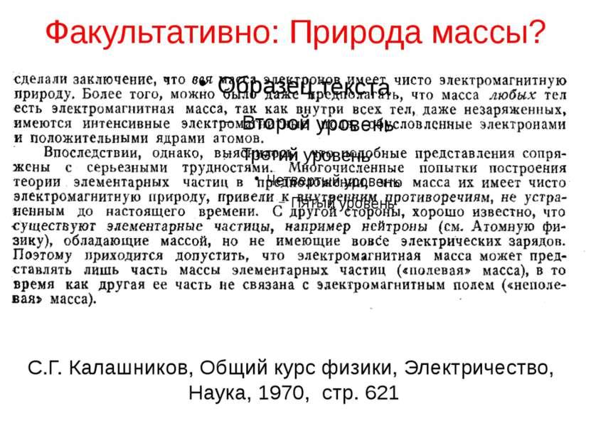 Факультативно: Природа массы? С.Г. Калашников, Общий курс физики, Электричест...