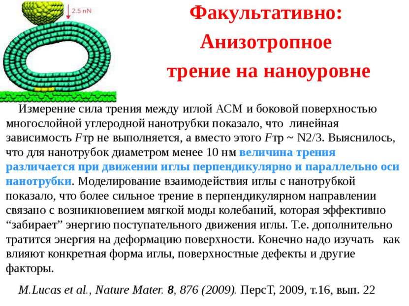 Факультативно: Анизотропное трение на наноуровне Измерение сила трения между ...
