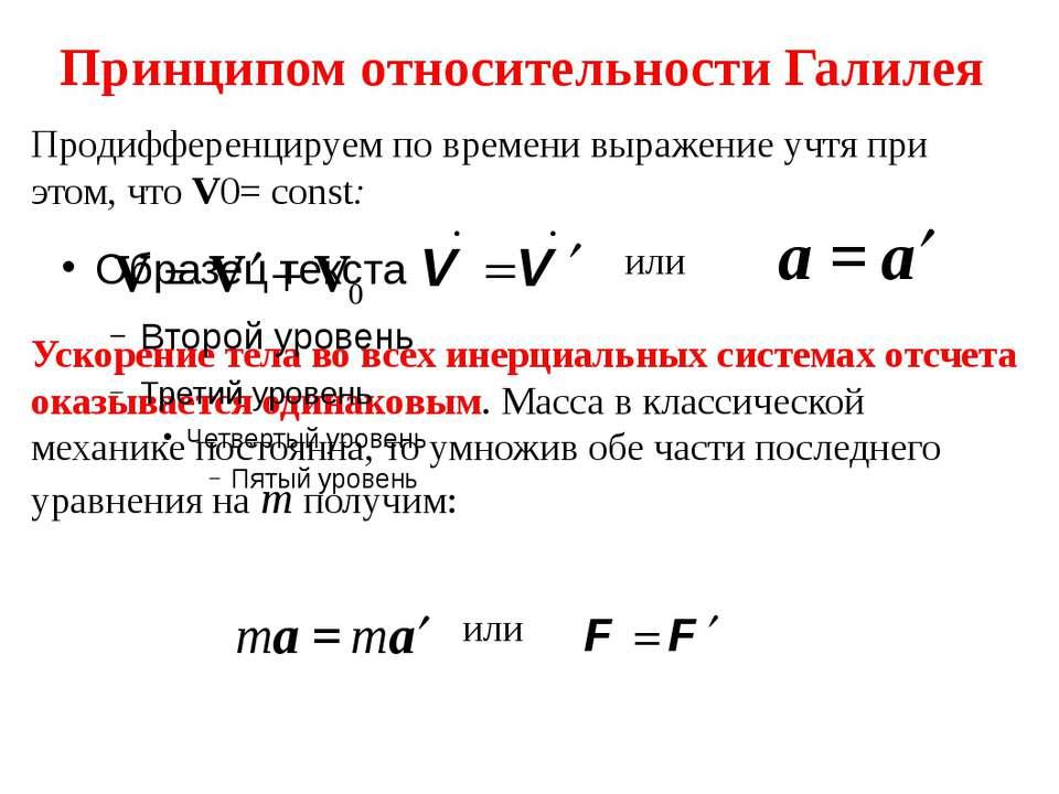 Принципом относительности Галилея Продифференцируем по времени выражение учтя...
