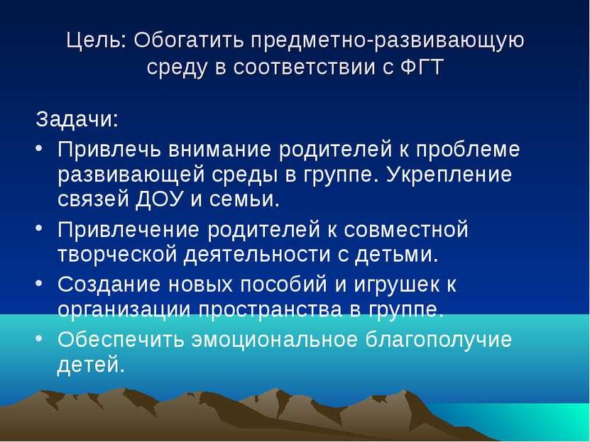 Цель: Обогатить предметно-развивающую среду в соответствии с ФГТ Задачи: Прив...