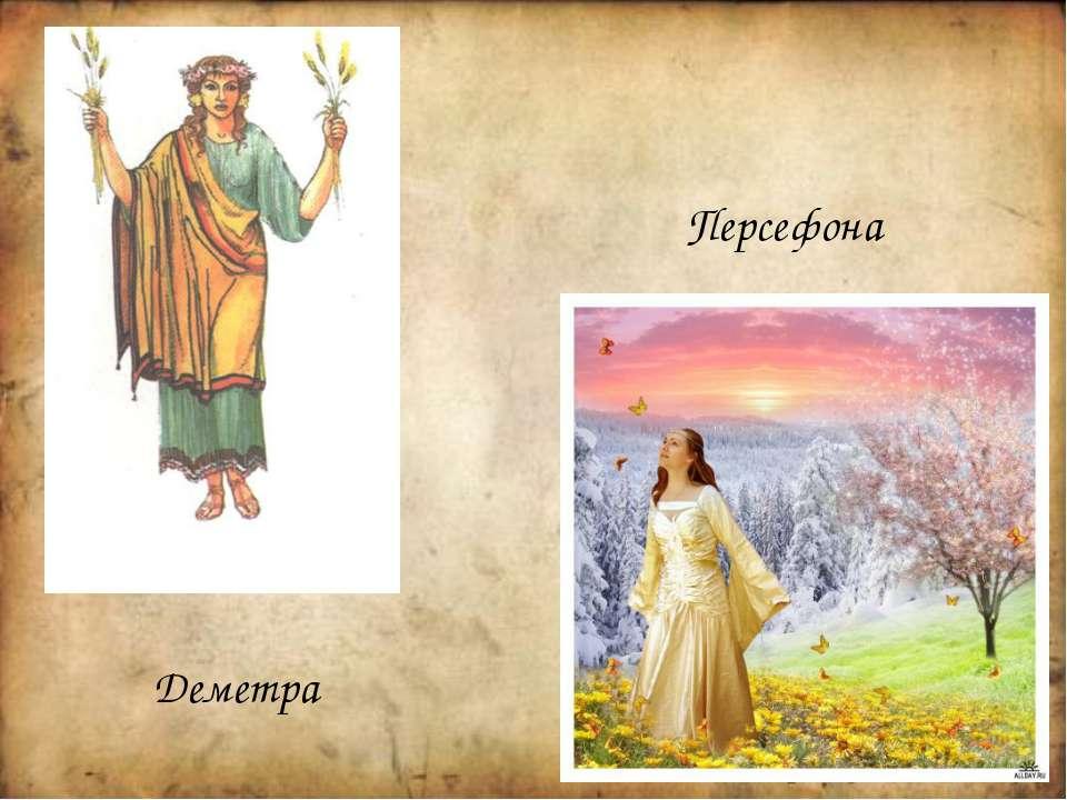 Персефона Деметра