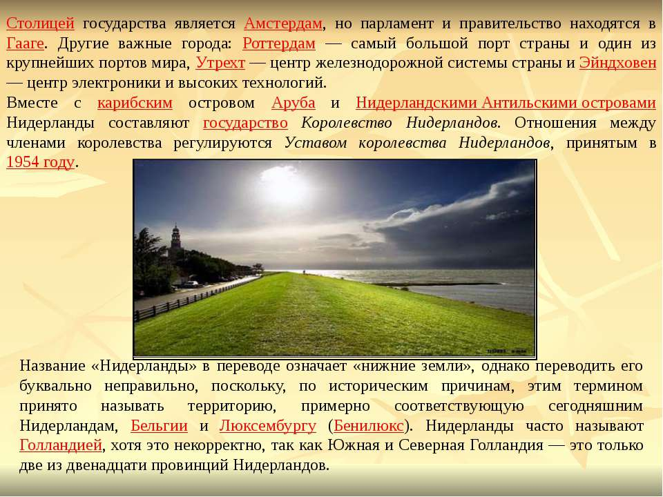 Современная конституция страны была принята в 1848 году по инициативе короля ...