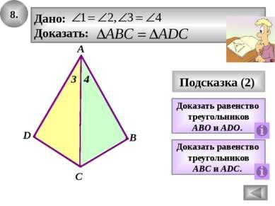 4. В Ответ А С D Подсказка (2) Какой вывод можно сделать из равенства треугол...