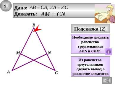 5. В Вывод (2) А С Подсказка (2) D Доказать равенство треугольников AВD и СBD...