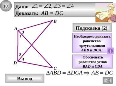 6. В Вывод А D Подсказка (3) Необходимо доказать равенство треугольников AОC ...