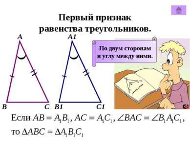 10. В Вывод А D Подсказка (2) Необходимо доказать равенство треугольников ABD...