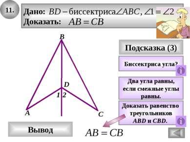 13. D Вывод А С Подсказка (2) Доказать равенство треугольников По трём сторон...