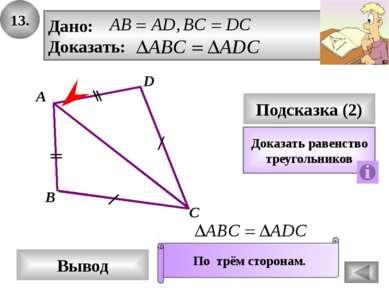 Свойства равнобедренного треугольника. А М В К С N Углы при основании. Медиан...
