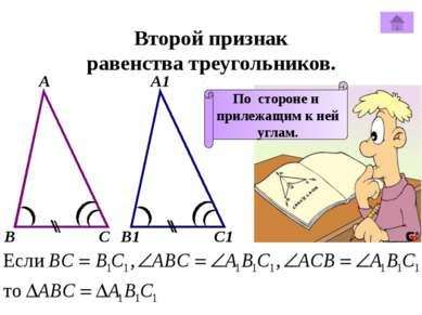 Третий признак равенства треугольников. А А1 В В1 С С1 По трём сторонам.