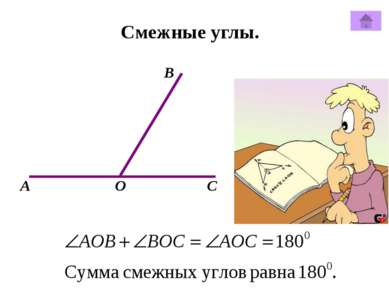 16. В Ответ А D Подсказка (3) Какой вывод можно сделать из равенства треуголь...