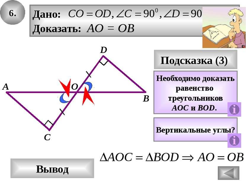 2. P Вывод М О N Подсказка (3) Вертикальные углы? Признак равенства треугольн...