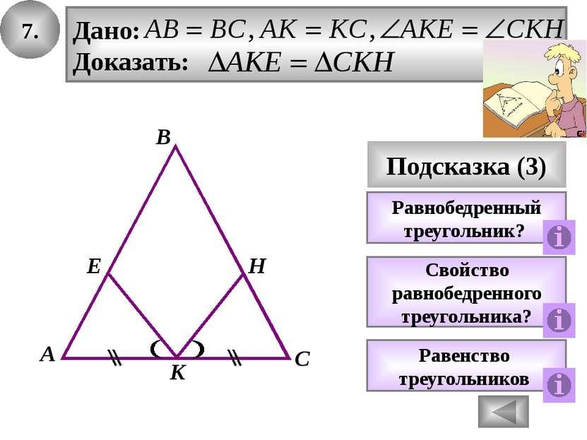 3. S Вывод М L Подсказка (2) Дано: Доказать: Признак равенства треугольников ...