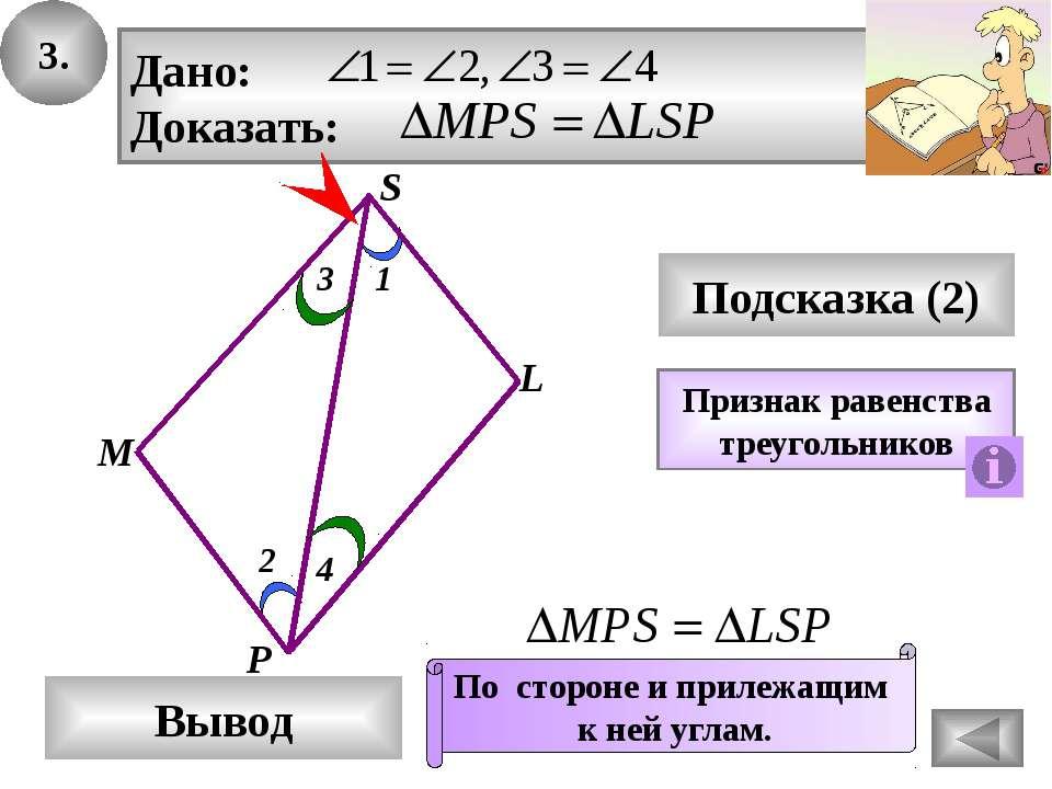 24. В Ответ А С Подсказка (2) Определение равнобедренного треугольника? Что н...