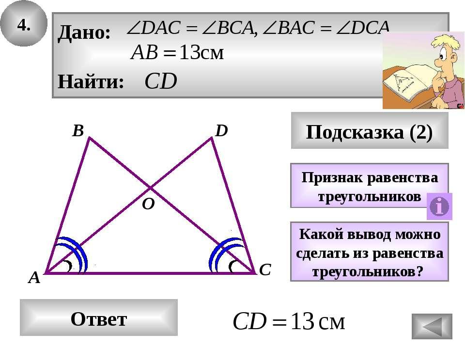 26. Подсказка (3) Доказать равенство треугольников ABC и АDC. Дано: Доказать:...