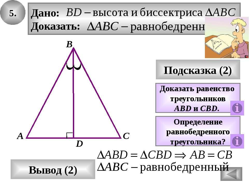 7. В А С Подсказка (3) K Равнобедренный треугольник? Свойство равнобедренного...