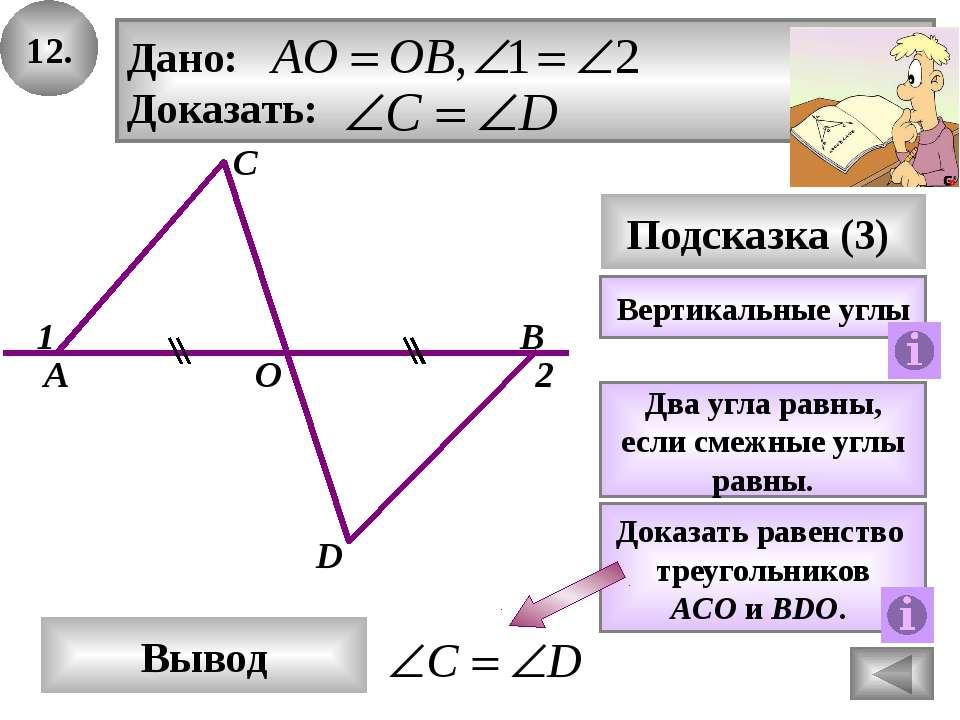 25. В Ответ А С Подсказка (2) Дано: Найти стороны треугольника. Что называют ...