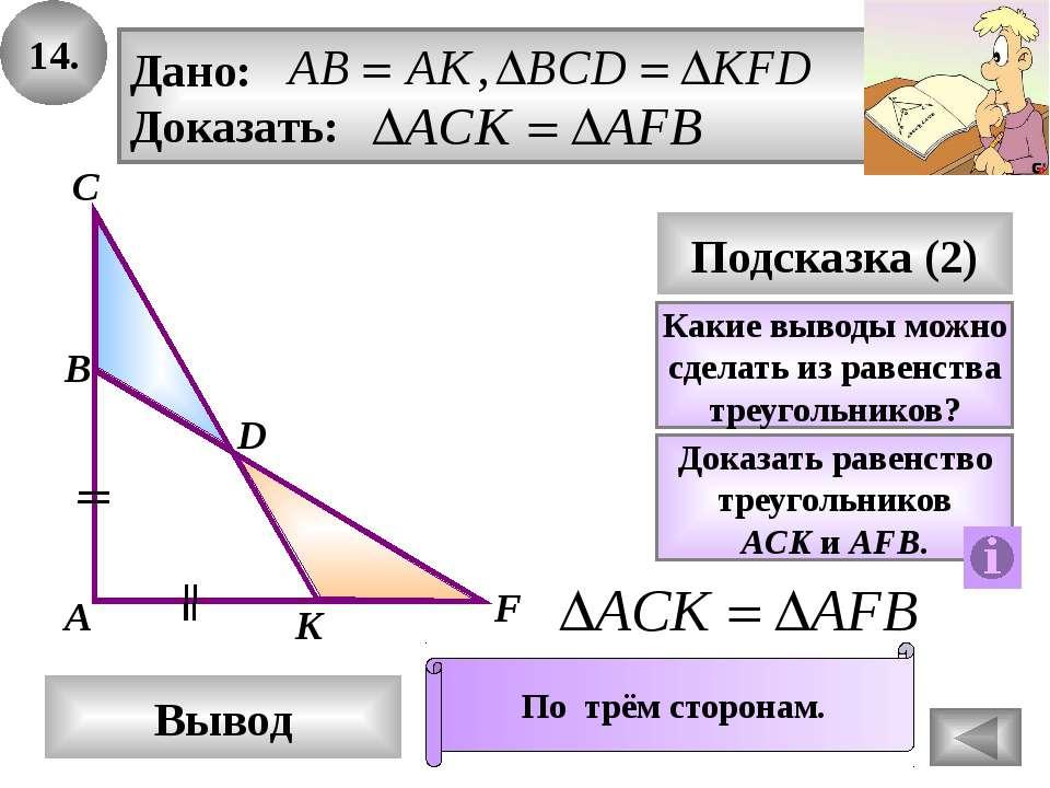 Используемые ресурсы: Н.Ф.Гаврилова «Поурочные разработки по геометрии 7 клас...