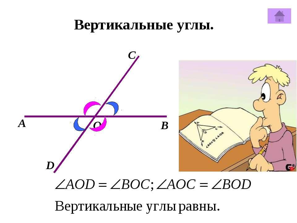 Медианы, биссектрисы и высоты треугольников. А К В М С Р О N L S H Медиана Би...
