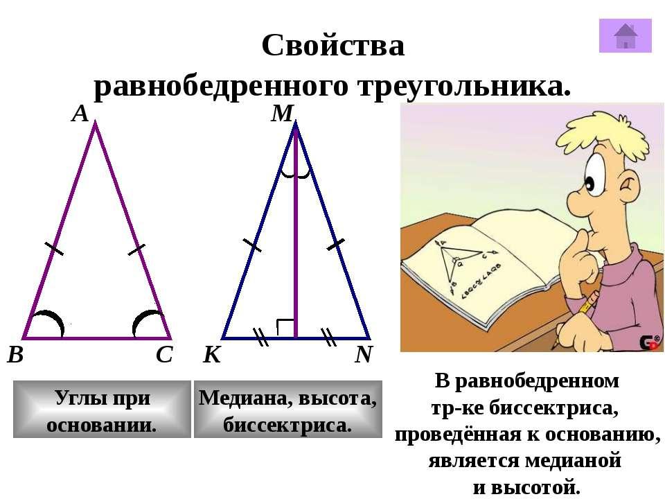 18. D Ответ А С Подсказка (2) Доказать равенство треугольников В Дано: Найти: