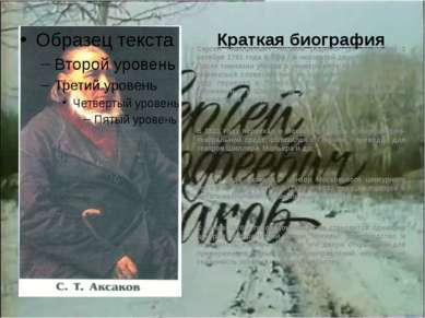 Краткая биография Сергей Тимофеевич Аксаков родился (20 сентября) 1 октября 1...