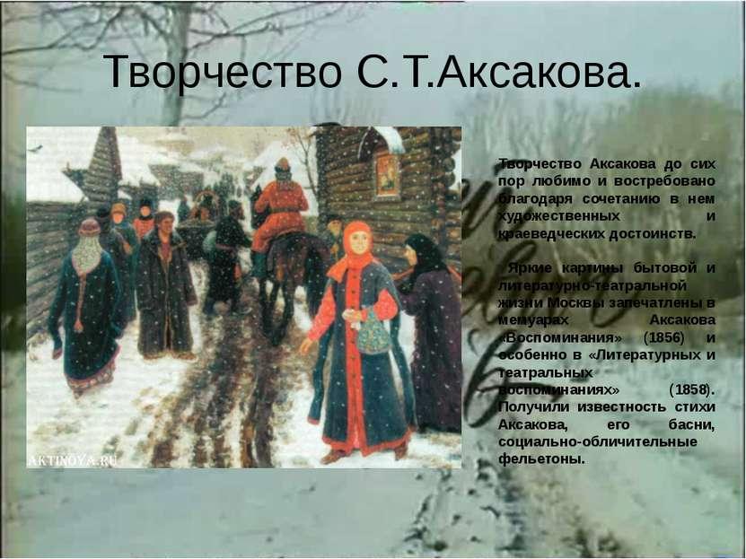 Творчество С.Т.Аксакова.
