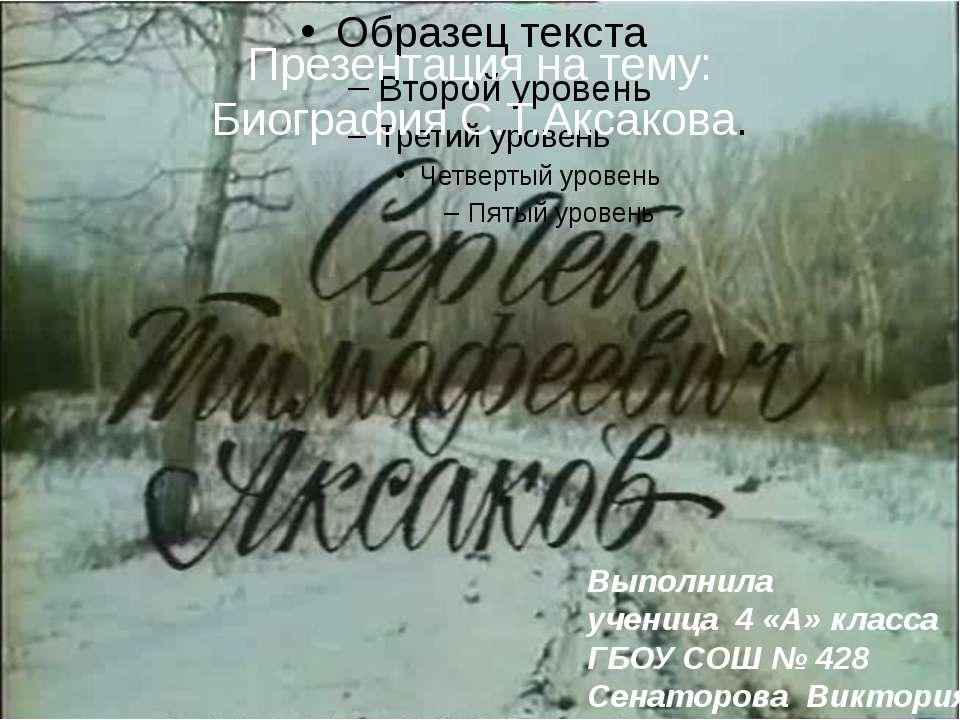 Презентация на тему: Биография С.Т.Аксакова.