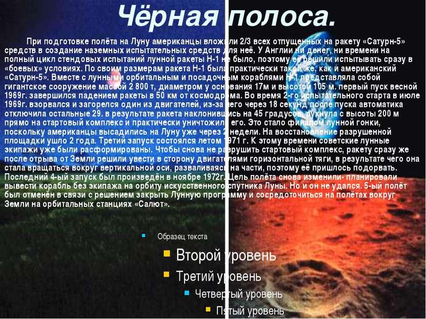 Чёрная полоса. При подготовке полёта на Луну американцы вложили 2/3 всех отпу...