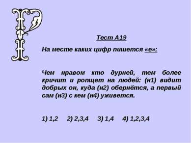 Тест А19 На месте каких цифр пишется «е»: Чем нравом кто дурней, тем более кр...