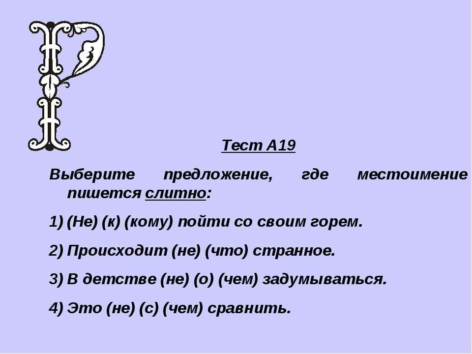 Тест А19 Выберите предложение, где местоимение пишется слитно: (Не) (к) (кому...