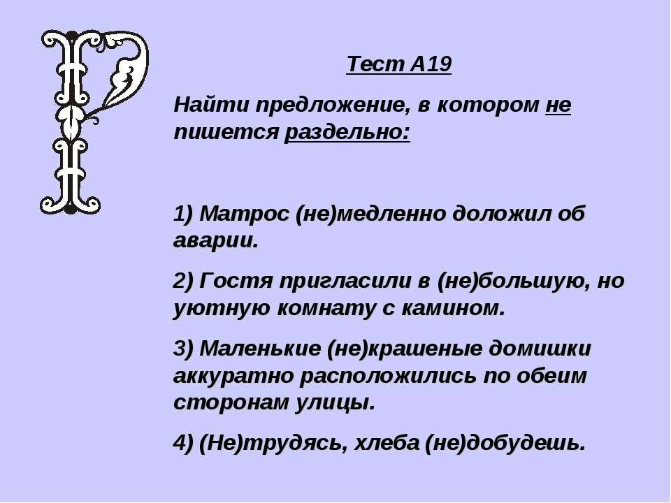 Тест А19 Найти предложение, в котором не пишется раздельно: 1) Матрос (не)мед...