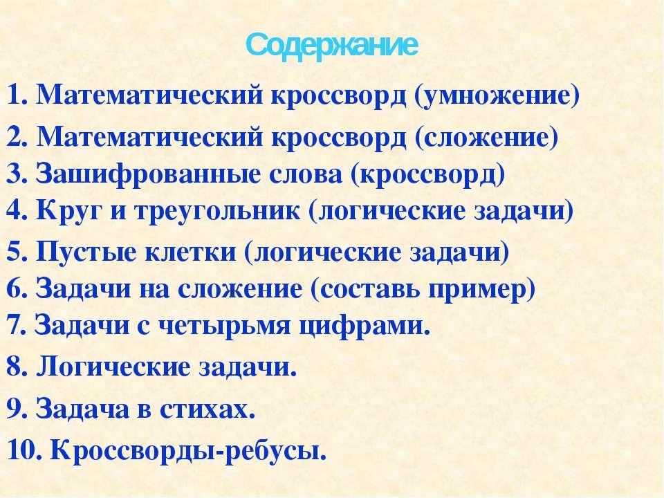 Математический кроссворд По горизонтали: 1) 88 – 71 = 1 2 3 4 5 6 7 8 9 10 11...