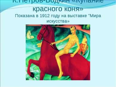 """К.Петров-Водкин «Купание красного коня» Показана в 1912 году на выставке """"Мир..."""