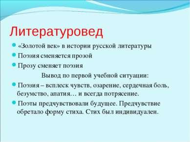 Литературовед «Золотой век» в истории русской литературы Поэзия сменяется про...