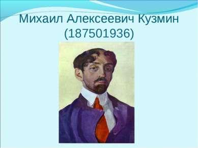 Михаил Алексеевич Кузмин (187501936)