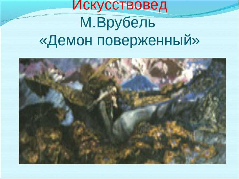 Искусствовед М.Врубель «Демон поверженный»