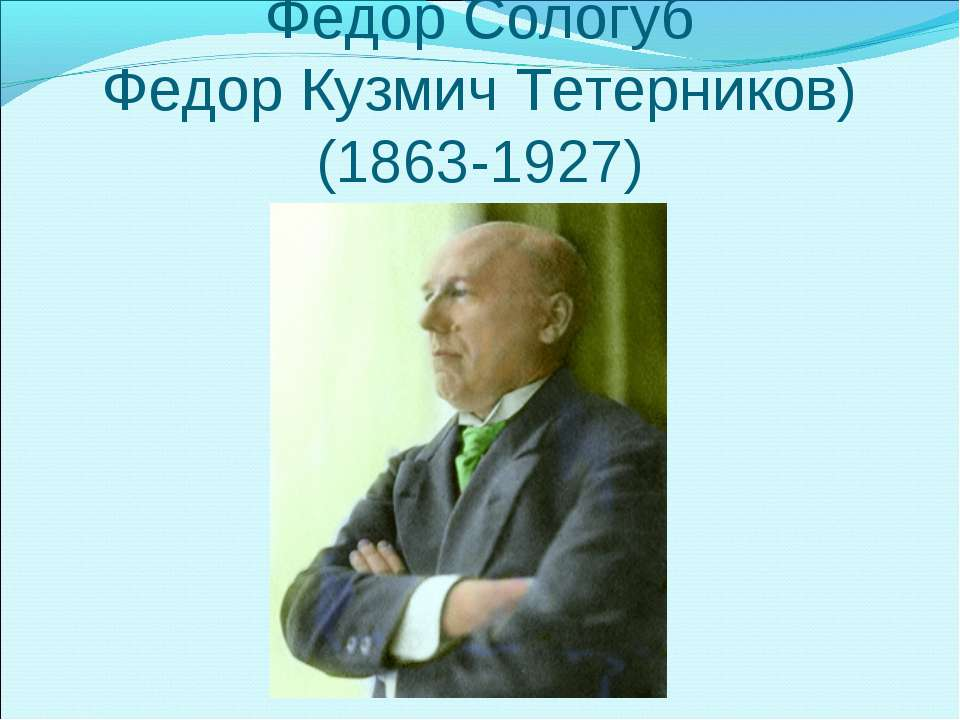 Федор Сологуб Федор Кузмич Тетерников) (1863-1927)