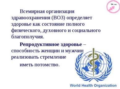 Всемирная организация здравоохранения (ВОЗ) определяет здоровье как состояние...