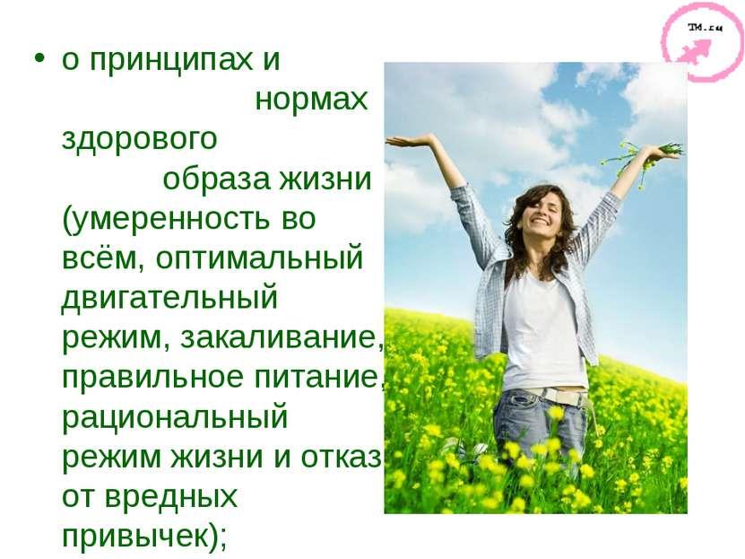 о принципах и нормах здорового образа жизни (умеренность во всём, оптимальный...