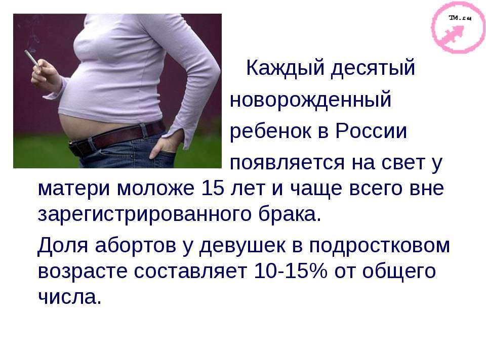 Каждый десятый новорожденный ребенок в России появляется на свет у матери мол...