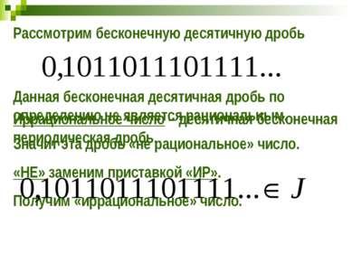 Рассмотрим бесконечную десятичную дробь Данная бесконечная десятичная дробь п...