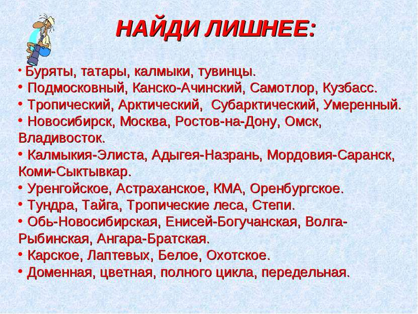 НАЙДИ ЛИШНЕЕ: Буряты, татары, калмыки, тувинцы. Подмосковный, Канско-Ачинский...