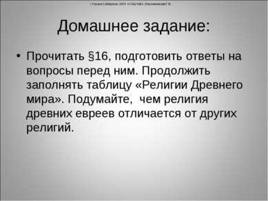 Домашнее задание: Прочитать §16, подготовить ответы на вопросы перед ним. Про...