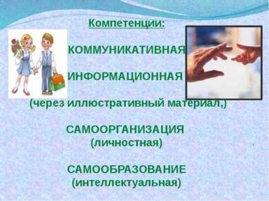Компетенции: КОММУНИКАТИВНАЯ ИНФОРМАЦИОННАЯ (через иллюстративный материал,) ...