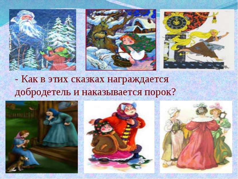 - Как в этих сказках награждается добродетель и наказывается порок?