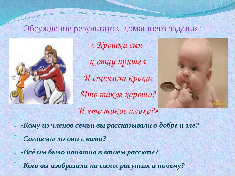 Обсуждение результатов домашнего задания: « Крошка сын к отцу пришел И спроси...